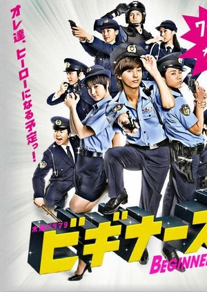 image of drama Beginners! (2012) [JDRAMA]